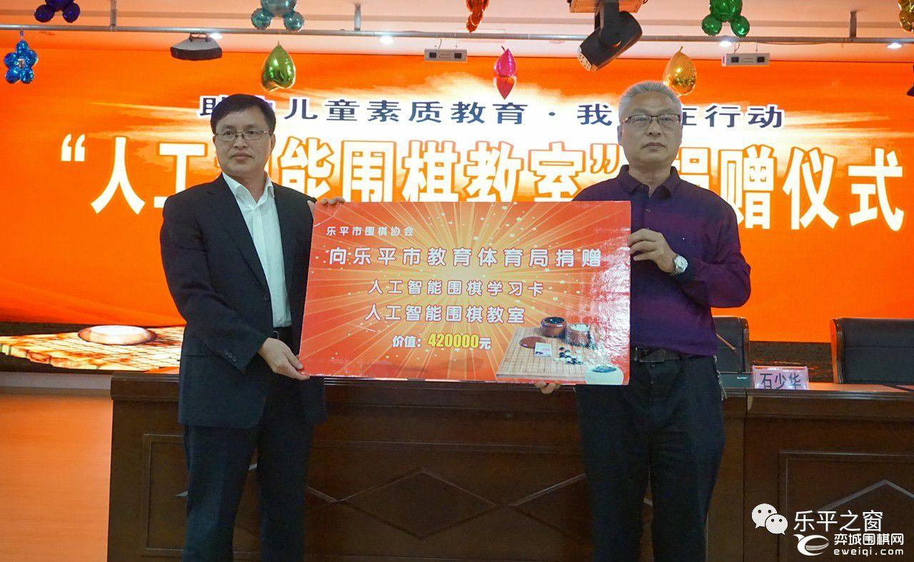 乐平市教室协捐赠人工智海鲜围棋滑翔仪举行丹东围棋v教室图片
