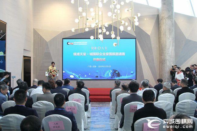 企聚珠城 共享棋趣 城围联企业家围棋邀请赛开幕